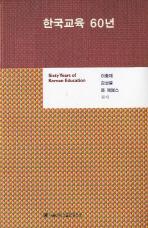 한국교육 60년(양장본 HardCover)