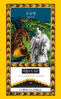 요재지이(보르헤스 세계문학 컬렉션 바벨의 도서관 24)