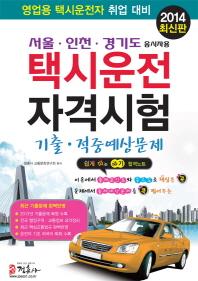 택시운전 자격시험 기출 적중예상문제(서울 인천 경기도)(2014)(개정판 2판)