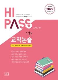 교직논술 1차(2022)(Hi Pass)