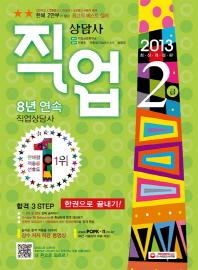 직업 상담사 2급(한권으로 끝내기)(2013)