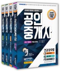 공인중개사 2차 기본서 세트(2018)(무크랜드)(전4권)