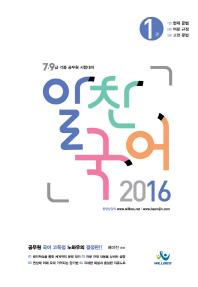 알찬국어 세트(2016)(전3권)