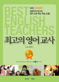 최고의 영어교사: 중고등편