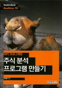 주식 분석 프로그램 만들기(MFC 프로그래밍)(Hanbit eBook Realtime 70)
