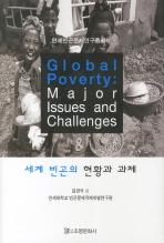 세계 빈곤의 현황과 과제(연세빈곤문제연구총서 1)(양장본 HardCover)