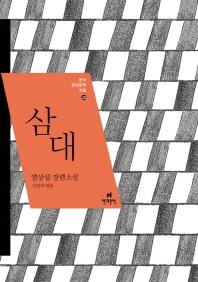 삼대(한국현대문학전집 20)
