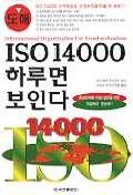 ISO 14000 하루면 보인다