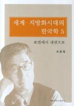 세계 지방화시대의 한국학 5