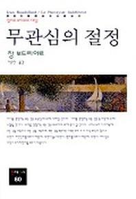 무관심의 절정(동문선 현대신서 80)