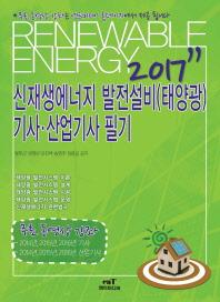 신재생에너지 발전설비(태양광)기사 산업기사 필기(2017)