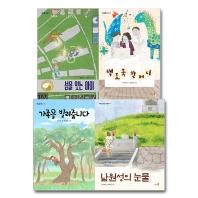 초등 필수 4학년 국어 필독서 세트(2021)(전4권)