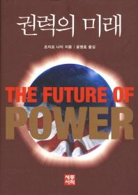 권력의 미래(양장본 HardCover)