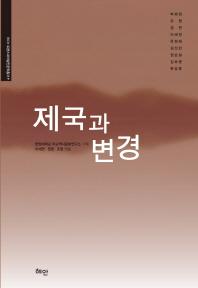 제국과 변경(RICH 트랜스내셔널인문학총서 9)(반양장)