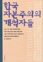한국 자본주의의 개척자들