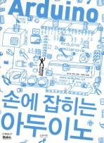 아두이노(손에 잡히는)