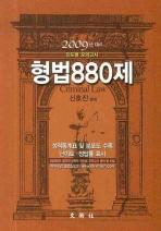 형법 880제 진도별 모의고사 (2009년 대비) #