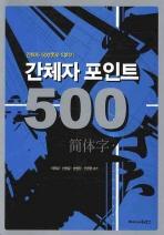 간체자 포인트 500
