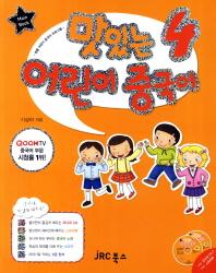 맛있는 어린이 중국어. 4(Main Book)(CD2장포함)(맛있는 어린이 중국어 시리즈 4)