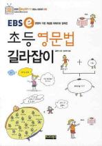 초등영문법 길라잡이(EBSe)