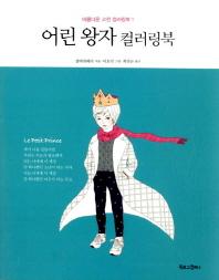 어린왕자 컬러링북(아름다운 고전 컬러링북 1)