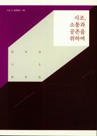 시조, 소통과 공존을 위하여(시조21 평론총서 05)