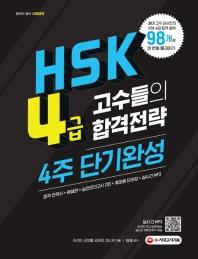 HSK 4급 고수들의 합격공략 4주 단기완성(시대에듀)