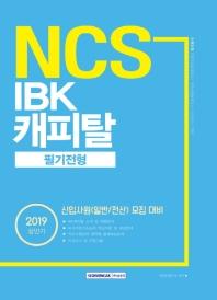 NCS IBK캐피탈 필기전형(2019 상반기)(기쎈)