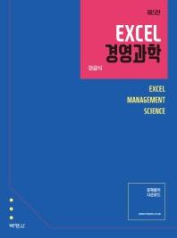 경영과학(EXCEL)(개정판 5판)