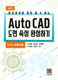 AutoCAD 도면 속성 완성하기(따라하면서 혼자 할수 있는)(6판)