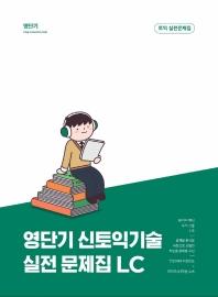 영단기 신토익기술 실전 문제집 LC(2019 퍼스트브랜드 대상 수상기념 특별가 4,900원)