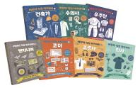 어린이 직업 아카데미 시리즈 세트(전7권)