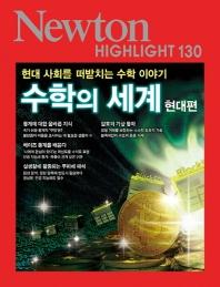 수학의 세계: 현대편(Newton Highlight 130)