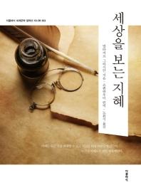 세상을 보는 지혜(더클래식 세계문학 컬렉션 미니북 53)