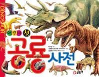 어린이 첫 공룡 사전