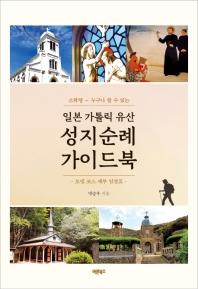 일본 가톨릭 유산 성지순례 가이드북(소확행-누구나 할 수 있는)