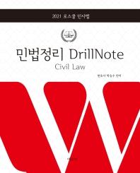 로스쿨 민법정리 DrillNote(2021)