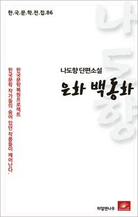 나도향 단편소설 은화백동화(한국문학전집 86)
