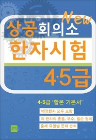 상공회의소 한자시험(4,5급)