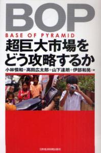 [해외]BOP超巨大市場をどう攻略するか BASE OF PYRAMID