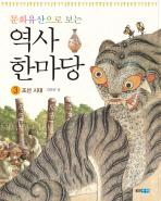역사 한마당. 3: 조선시대