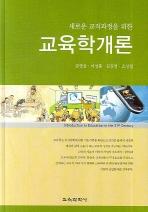 교육학개론(새로운 교직과정을 위한)(양장본 HardCover)