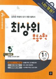 수학 1-1(2014)(최상위 초등)