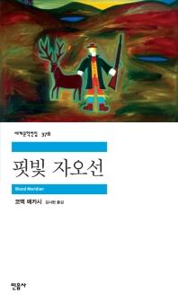 핏빛 자오선(세계문학전집 378)