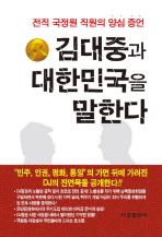 김대중과 대한민국을 말한다