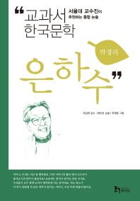 은하수(교과서 한국문학 박경리 5)