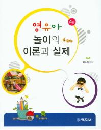 영유아 놀이의 이론과 실제(4판)