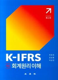 K-IFRS 회계원리 이해(최신)(2판)(양장본 HardCover)
