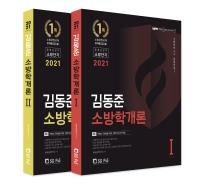 김동준 소방학개론 세트(2021)(전2권)