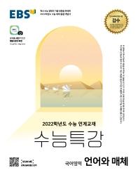고등 국어영역 언어와 매체(2021)(2022 수능대비)(EBS 수능특강)
